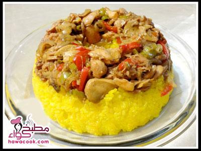 أرز بالكركم و الفراخ